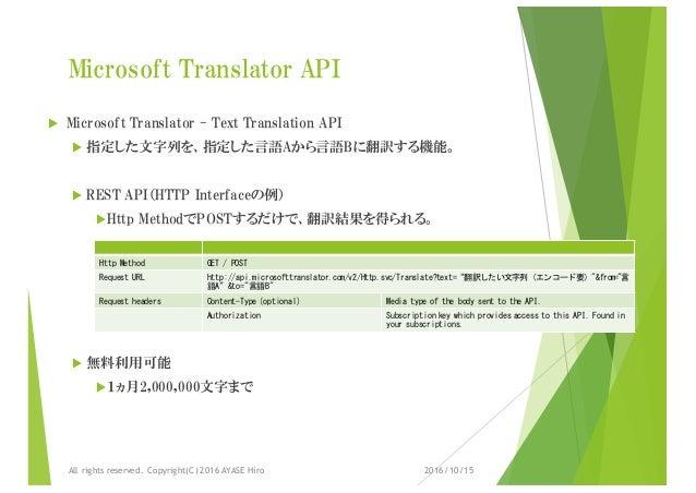 Microsoft Translator API u Microsoft Translator - Text Translation API u 指定した文字列を、指定した言語Aから言語Bに翻訳する機能。 u REST API(HTTP Int...