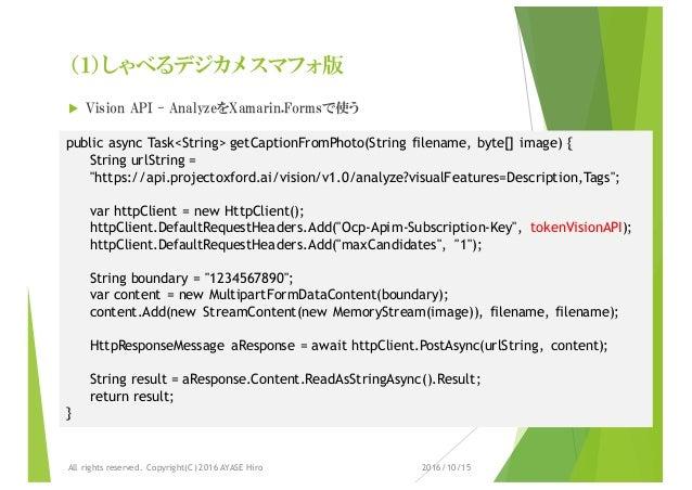 (1)しゃべるデジカメ スマフォ版 u Vision API - AnalyzeをXamarin.Formsで使う 2016/10/15All rights reserved. Copyright(C) 2016 AYASE Hiro publ...