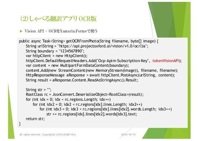 (2)しゃべる翻訳アプリ OCR版 u Vision API - OCRをXamarin.Formsで使う 2016/10/15All rights reserved. Copyright(C) 2016 AYASE Hiro public a...