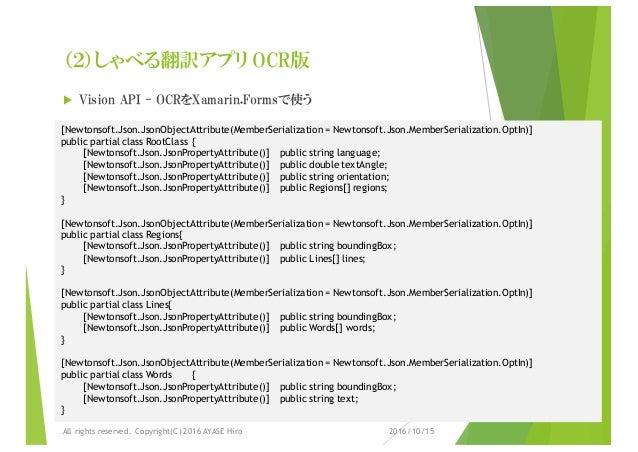 (2)しゃべる翻訳アプリ OCR版 u Vision API - OCRをXamarin.Formsで使う 2016/10/15All rights reserved. Copyright(C) 2016 AYASE Hiro [Newtons...
