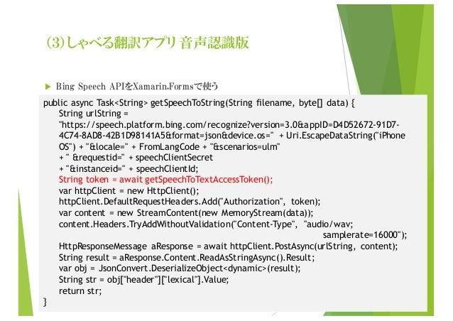 (3)しゃべる翻訳アプリ 音声認識版 u Bing Speech APIをXamarin.Formsで使う 2016/10/15All rights reserved. Copyright(C) 2016 AYASE Hiro public a...