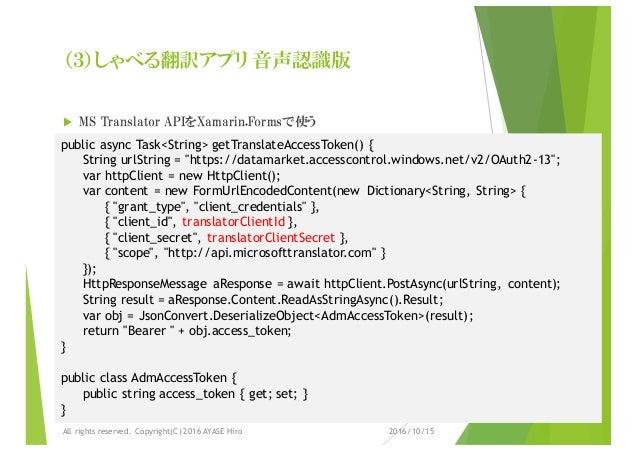 (3)しゃべる翻訳アプリ 音声認識版 u MS Translator APIをXamarin.Formsで使う 2016/10/15All rights reserved. Copyright(C) 2016 AYASE Hiro public...