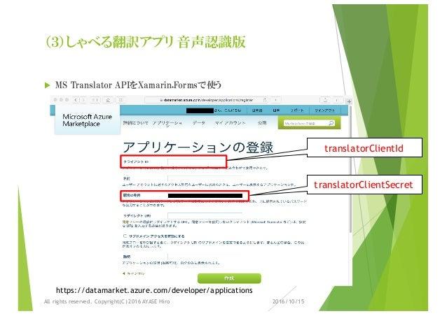(3)しゃべる翻訳アプリ 音声認識版 u MS Translator APIをXamarin.Formsで使う 2016/10/15All rights reserved. Copyright(C) 2016 AYASE Hiro https:...