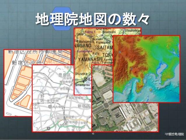 地理院地図の数々  16 2©01 国4/1土1/0地8 理院