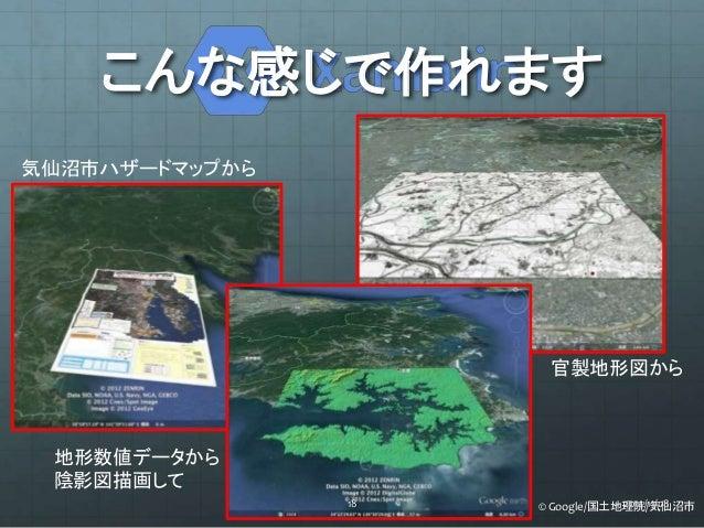 こんな感じで作れます  © Google/国土地理院/気仙沼市  気仙沼市ハザードマップから  官製地形図から  地形数値データから  陰影図描画して  18 2014/11/08