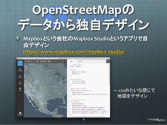 OpenStreetMapの  データから独自デザイン  Mapboxという会社のMapbox Studioというアプリで自  由デザイン  https://www.mapbox.com/mapbox-studio/  ←cssみたいな感じで ...