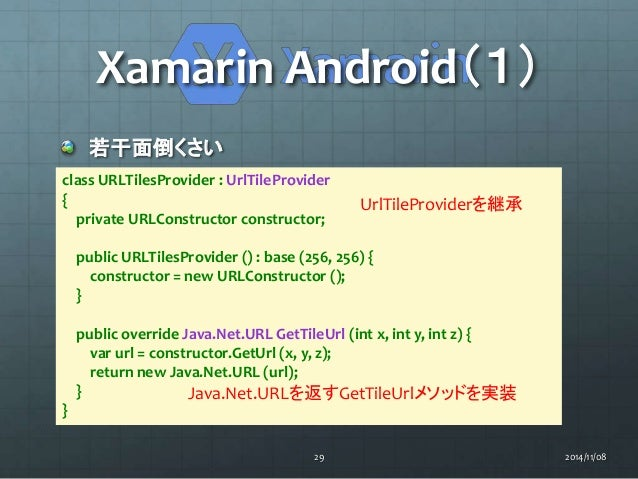 Xamarin Android(1)  若干面倒くさい  class URLTilesProvider : UrlTileProvider  {  private URLConstructor constructor;  UrlTileProv...