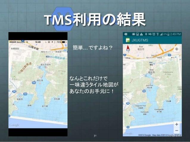 TMS利用の結果  簡単…ですよね?  なんとこれだけで  一味違うタイル地図が  あなたのお手元に!  31 2014/11/08