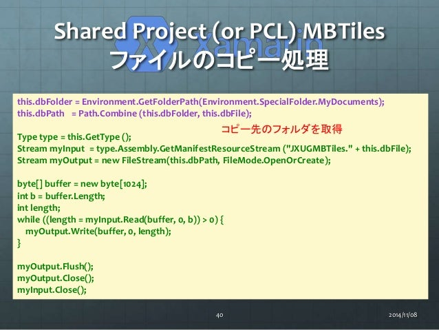 Shared Project (or PCL) MBTiles  ファイルのコピー処理  this.dbFolder = Environment.GetFolderPath(Environment.SpecialFolder.MyDocumen...