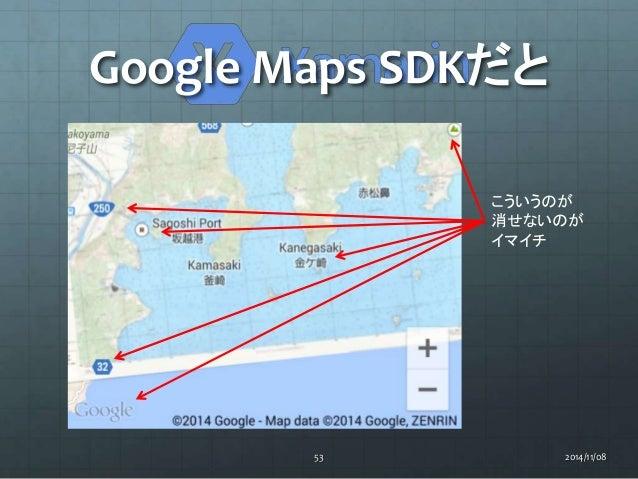 Google Maps SDKだと  こういうのが  消せないのが  イマイチ  53 2014/11/08