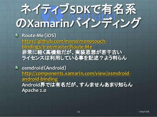 ネイティブSDKで有名系  のXamarinバインディング  Route-Me(iOS)  https://github.com/mono/monotouch-bindings/  tree/master/Route-Me  非常に軽く高機能だ...