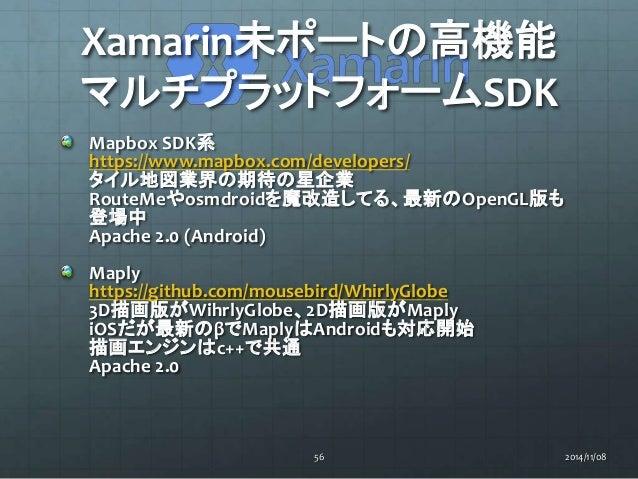 Xamarin未ポートの高機能  マルチプラットフォームSDK  Mapbox SDK系  https://www.mapbox.com/developers/  タイル地図業界の期待の星企業  RouteMeやosmdroidを魔改造してる、...