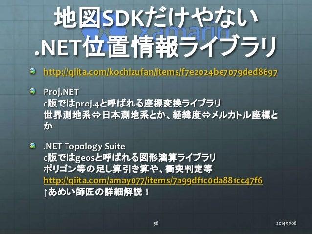 地図SDKだけやない  .NET位置情報ライブラリ  http://qiita.com/kochizufan/items/f7e2024be7079ded8697  Proj.NET  c版ではproj.4と呼ばれる座標変換ライブラリ  世界測...