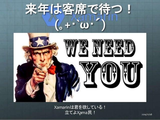来年は客席で待つ!  (。+・`ω・´)  Xamarinは君を欲している!  立てよX6ama民! 2014/11/08