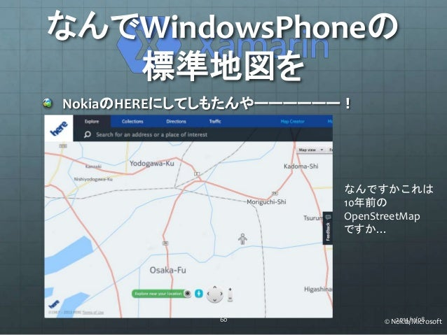 なんでWindowsPhoneの  標準地図を  NokiaのHEREにしてしもたんやーーーーーー!  なんですかこれは  10年前の  OpenStreetMap  ですか…  60 2014/11/08  © Nokia/Microsoft
