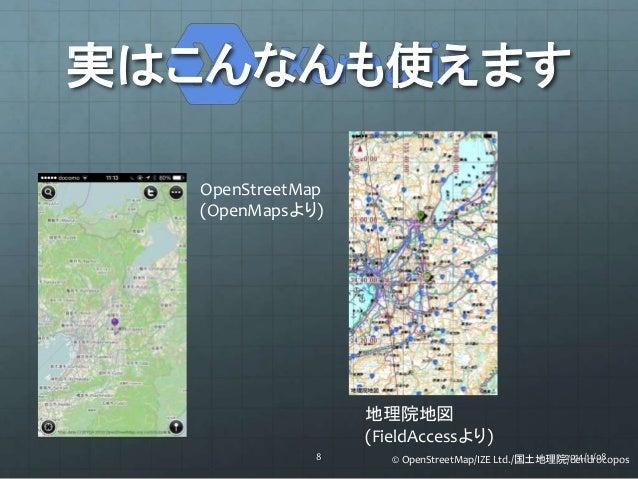 実はこんなんも使えます  OpenStreetMap  (OpenMapsより)  地理院地図  (FieldAccessより)  © OpenStreetMap/8 IZE Ltd./国土地理院2/d01e4n/1d1r/0o8copos