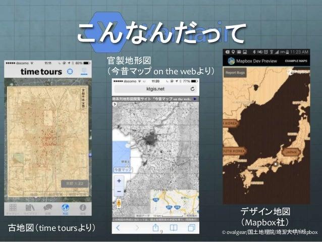 こんなんだって  © ovalgear/国土地理院/埼玉大学/Mapbox  古地図(time toursより)  官製地形図  (今昔マップon the webより)  デザイン地図  (Mapbox社)  9 2014/11/08