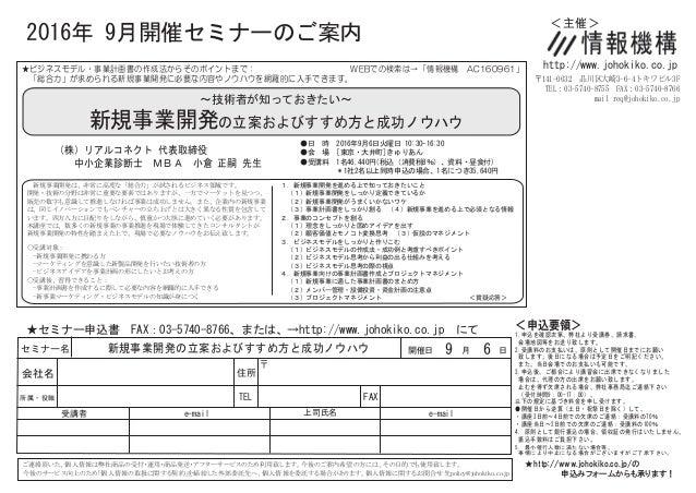 ★セミナー申込書 FAX:03-5740-8766、または、→http://www.johokiko.co.jp にて 2016年 9月開催セミナーのご案内 〒141-0032 品川区大崎3-6-4トキワビル3F TEL:03-5740-875...