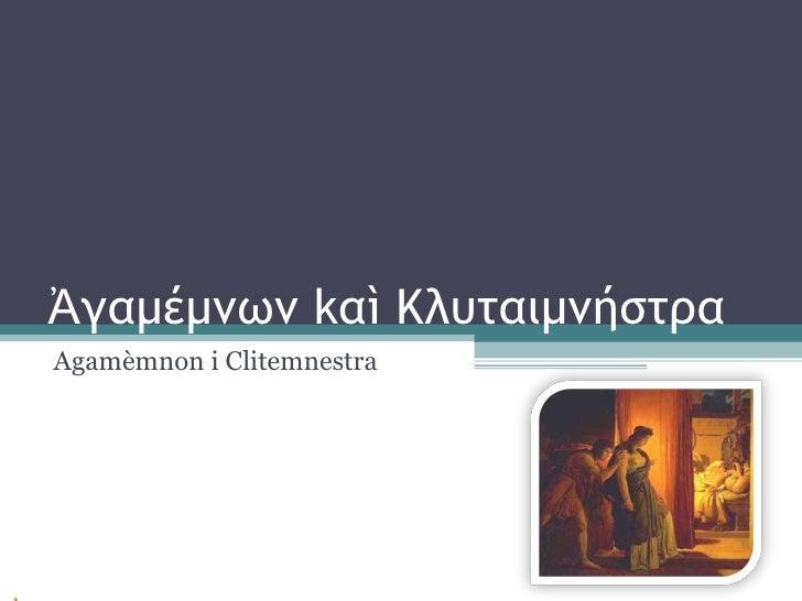 Ἀγαμέμνων  k α ì  Κλυταιμνήστρα Agamèmnon i Clitemnestra