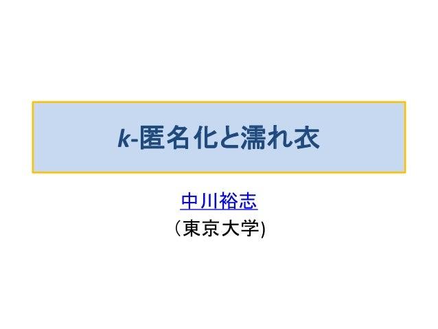 k-匿名化と濡れ衣 中川裕志 (東京大学)