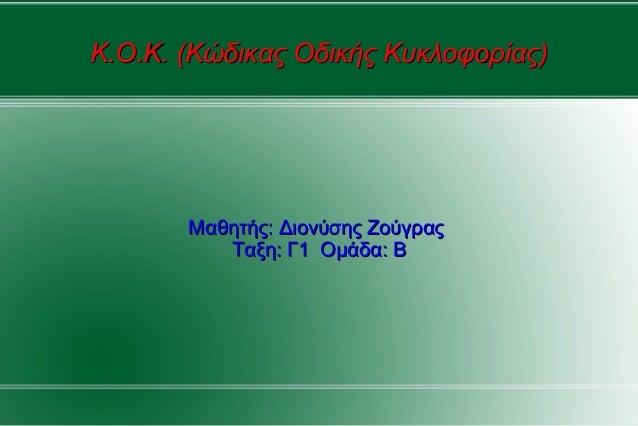 Κ.ΟΟ..ΚΚ.. ((ΚΚώώδδιικκααςς ΟΟδδιικκήήςς ΚΚυυκκλλοοφφοορρίίααςς))  ΜΜααθθηηττήήςς:: ΔΔιιοοννύύσσηηςς ΖΖοούύγγρρααςς  ΤΤααξ...