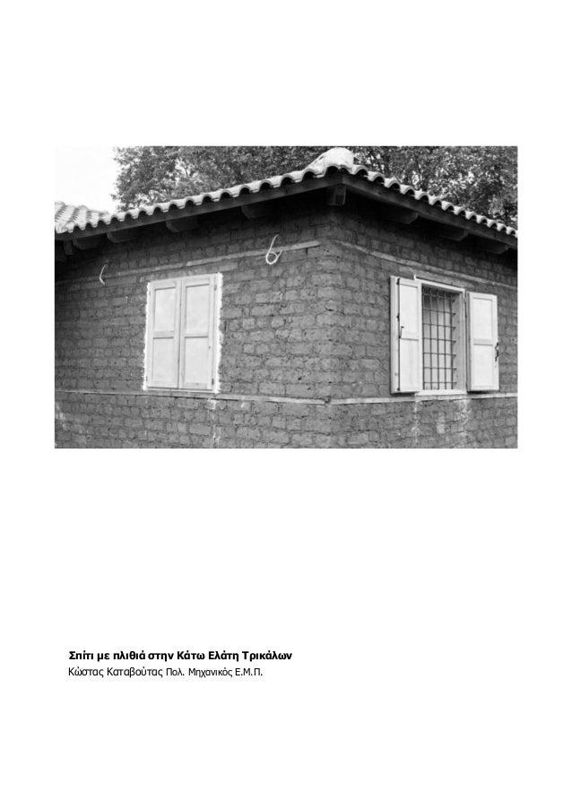 Σπίτι με πλιθιά στην Κάτω Ελάτη Τρικάλων Κώστας Καταβούτας Πολ. Μηχανικός Ε.Μ.Π.