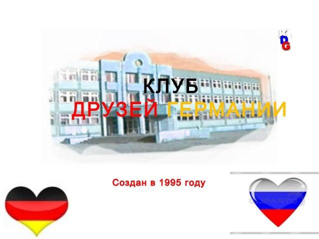 КЛУБ ДРУЗЕЙ ГЕРМАНИИ Создан в 1995 году
