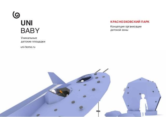 Уникальныедетские площадкиКонцепция организациидетской зоныКРАСНОЭХОВСКИЙ ПАРКUNIBABYuni-home.ru