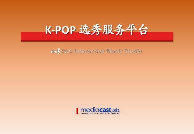 K-POP 选秀服务平台