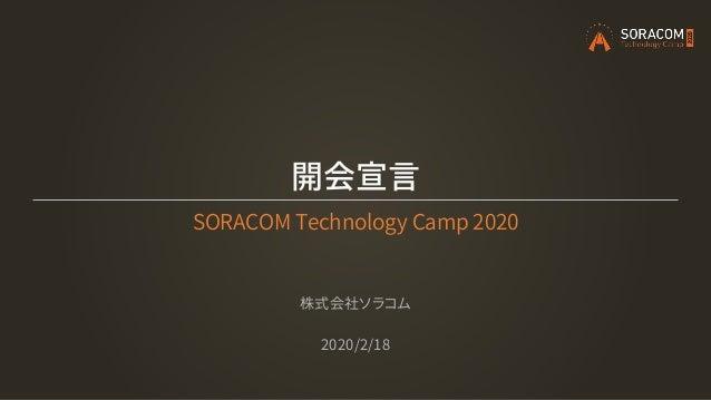 開会宣言 SORACOM Technology Camp 2020 株式会社ソラコム 2020/2/18