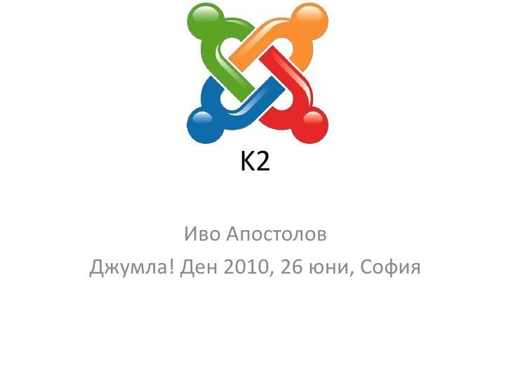 K2<br />Иво Апостолов<br />Джумла! Ден 2010, 26 юни, София<br />
