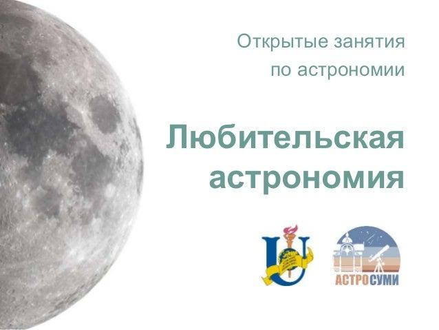 Открытые занятия по астрономии Любительская астрономия