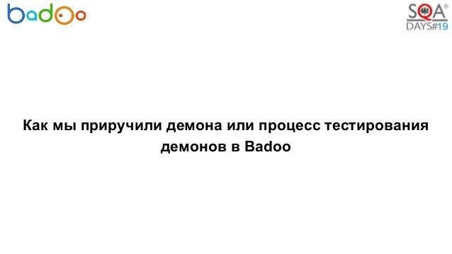 Как мы приручили демона или процесс тестирования демонов в Badoo
