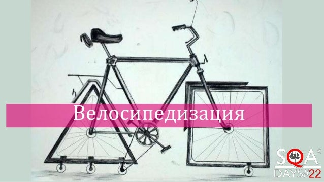 Велосипедизация
