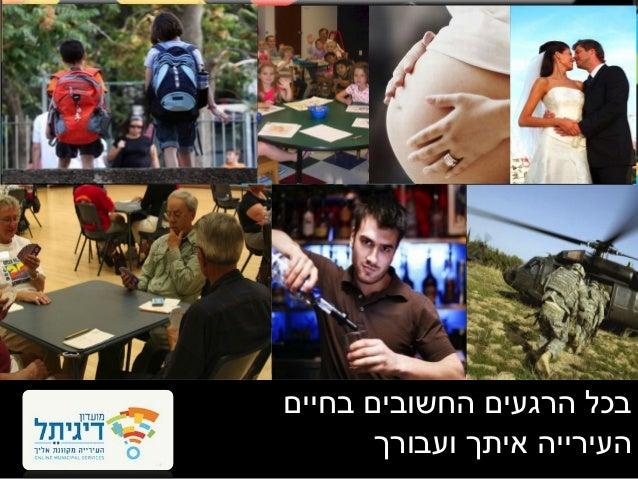 K4 zohar sharon_moadontoshavim_ta Slide 3
