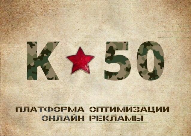 Презентация системы K50