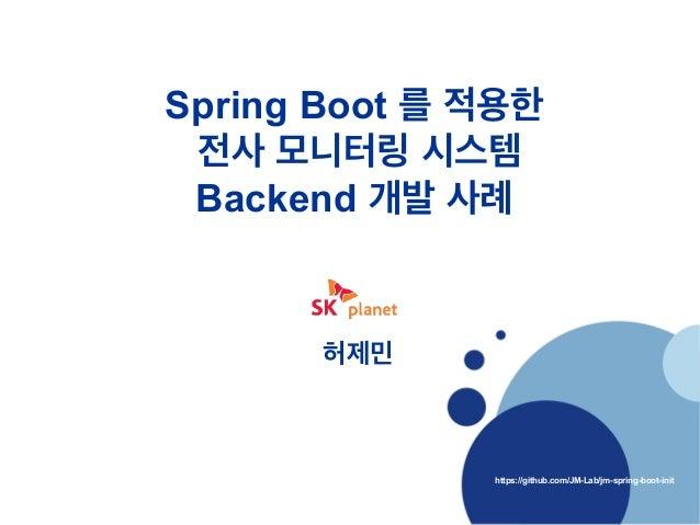 https://github.com/JM-Lab/jm-spring-boot-init Spring Boot 를 적용한 전사 모니터링 시스템 Backend 개발 사례 허제민