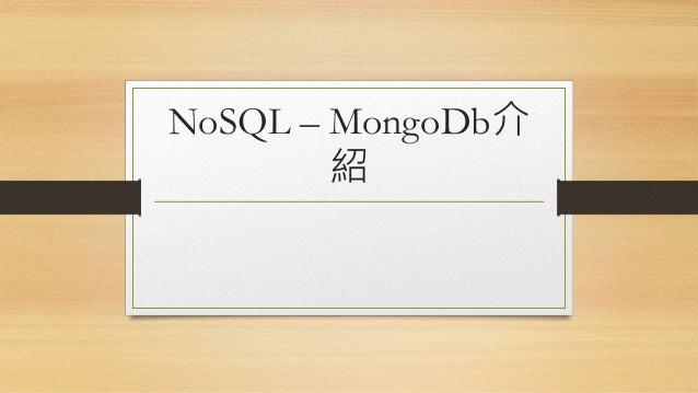 NoSQL – MongoDb介 紹
