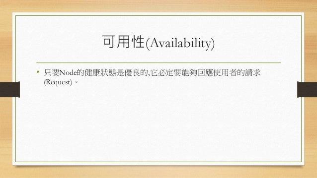 可用性(Availability) • 只要Node的健康狀態是優良的,它必定要能夠回應使用者的請求 (Request)。