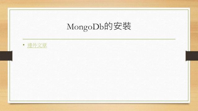 MongoDb的安裝 • 連外文章