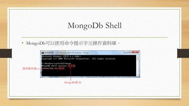 MongoDb Shell • MongoDb可以使用命令提示字元操作資料庫。 資料庫名稱 MongoDb版本