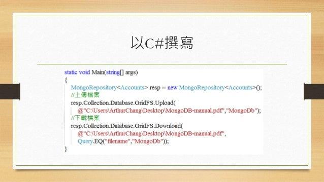 MongoDb的管理 • 管理的操作主要有下列幾個項目: • 連線控制 • 帳戶管理 • 資料匯入/出 • 資料複製 • 資料庫壓縮 • HA • 效能監控