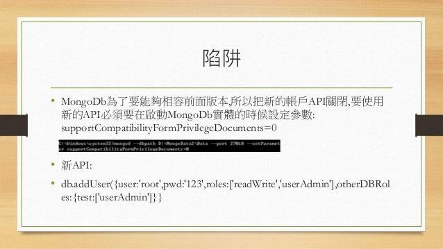 資料匯出 • MongoDb的資料匯出指令為:mongoexport • 可以匯出的資料格式為:Json/CSV