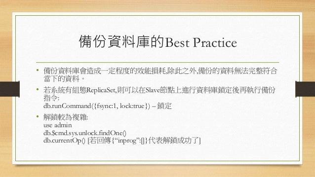 資料還原參數 參數 描述 參數 描述 -h <hostname><:port> 指定匯入的主機名稱 --port MongoDb實體的埠號 -u <username> 登入帳戶 -p <password> 登入密碼 --db <dbName> ...