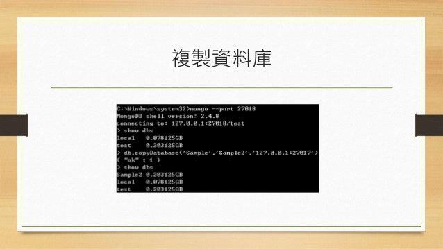 資料庫壓縮 • MongoDb預設會預分配空間給資料,但是資料在經過一段時間的異動 操作後會產生大小不一的空間破碎,而這些空間破碎除了造成硬碟空 間利用率下降之外,也造成資料查詢速度的緩慢。 • MongoDb提供兩個查詢集合大小的指令: • ...