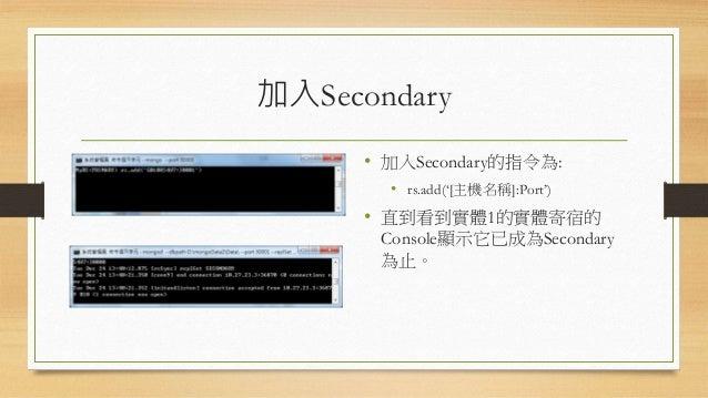 rs.Add 屬性 描述 _id 從0開始的序號 host 資料格式為[主機名稱]<:Port> arbiterOnly True/False,標明此成員是否為仲裁者 buildIndex True/False,標明此成員是否要建立索引 hid...