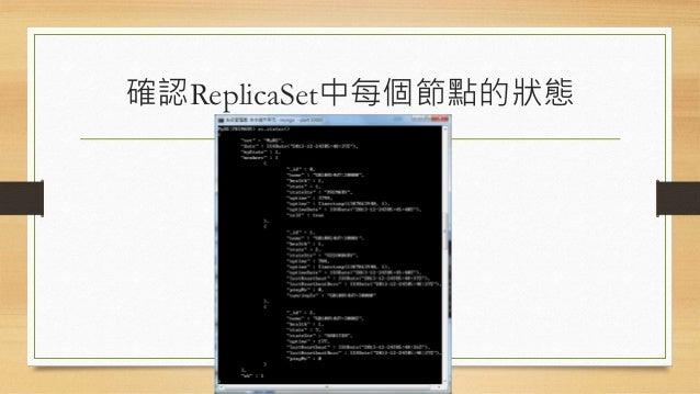 ReplicaSet的節點角色 角色 描述 Primary 主節點,一個ReplicaSet中僅能有一個主節點 Secondary 副節點,持有主節點的資料複本,Client可視且可讀取其資料。 Secondary(Priority0) 與Se...
