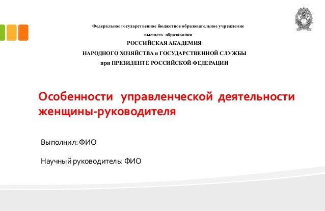 дипломная презентация по особенностям управленческой деятельности жен