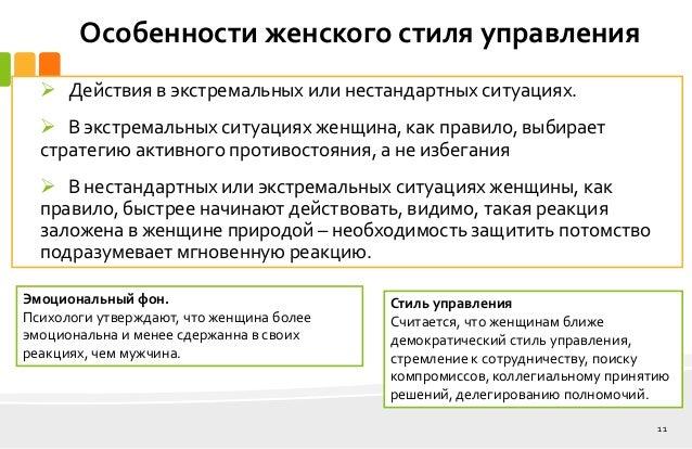 дипломная презентация по особенностям управленческой деятельности жен  11 Особенности женского стиля
