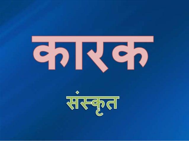 Karak sanskrit (Rahul kushwaha)
